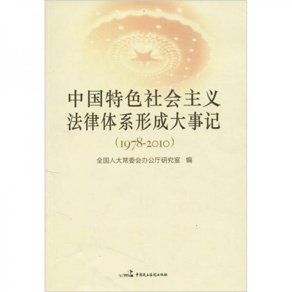 中国特色社会主义法律体系形成大事记(1978-2010)