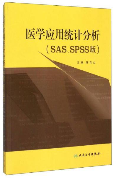 医学应用统计分析(SAS、SPSS版)