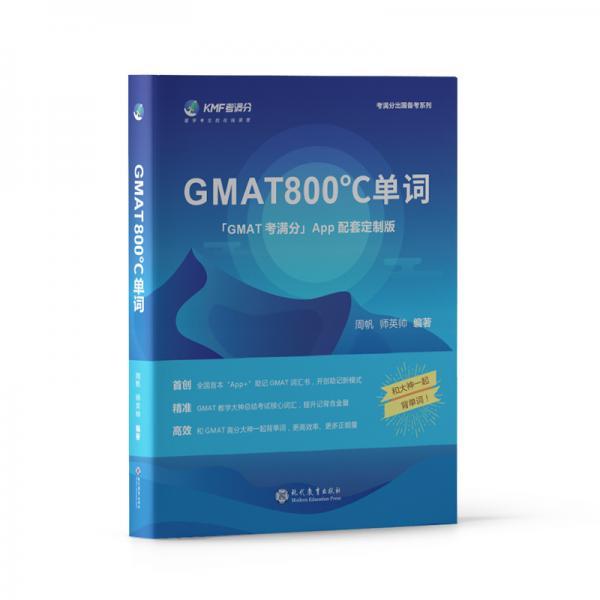 学而思&考满分GMAT800℃单词留学备考词汇书