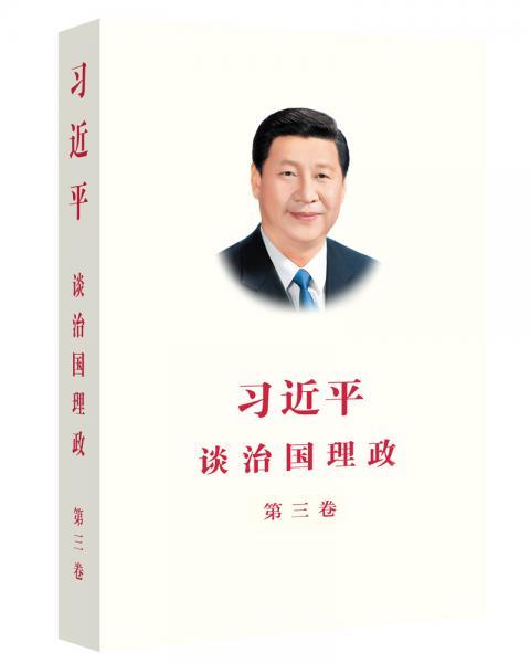 习近平谈治国理政第三卷(中文平装)