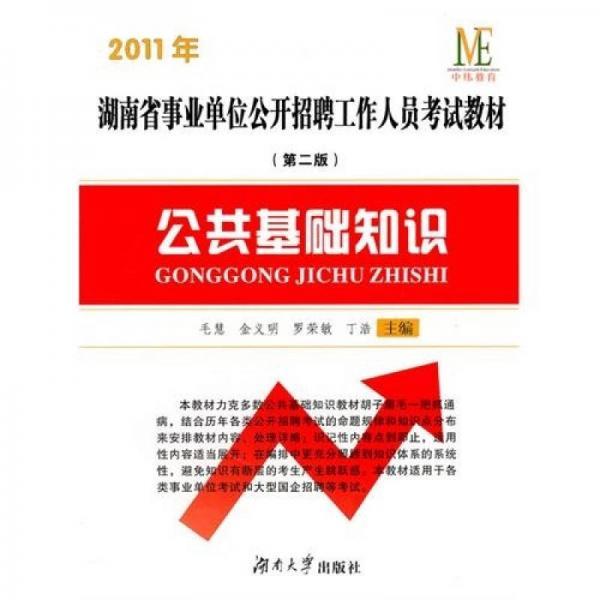 2011年-公共基础知识-(第2版)