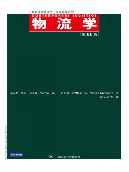 物流学(第11版)/工商管理经典译丛·运营管理系列