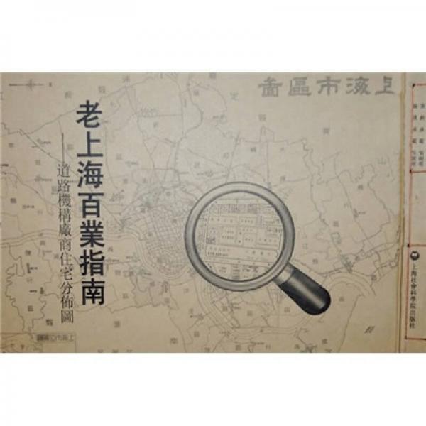 老上海百业指南:道路机构厂商住宅分布图