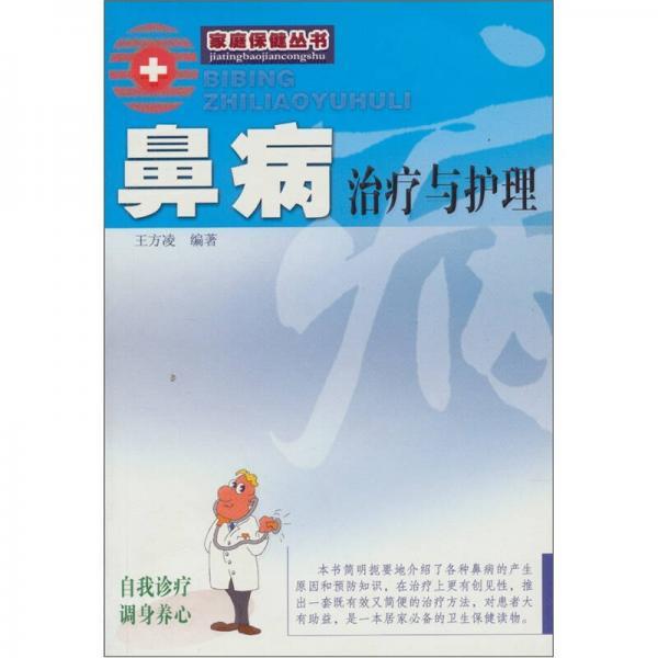鼻病治疗与护理