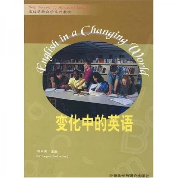 """""""专升本""""高级英语自学系列教程:变化中的英语"""