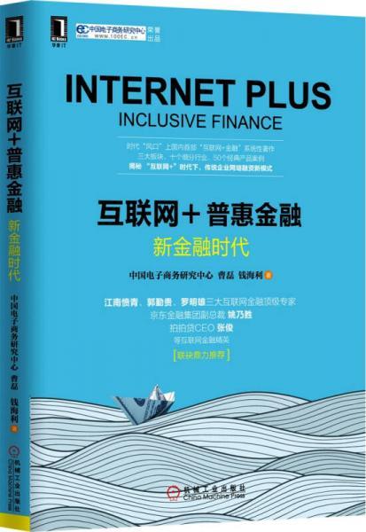 互联网+普惠金融:新金融时代