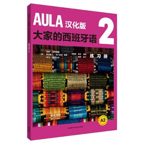 AULA汉化版大家的西班牙语(2)(练习册)