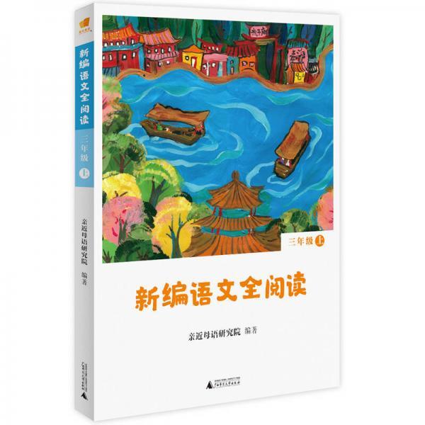 亲近母语 新编语文全阅读 三年级 上