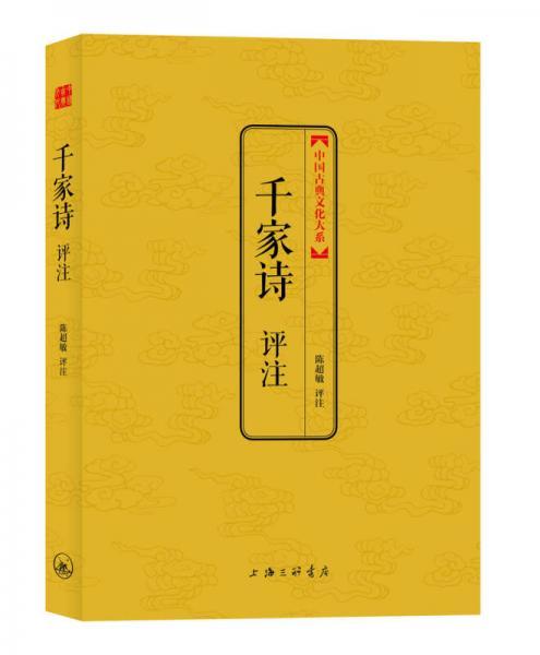 中国古典文化大系:千家诗评注
