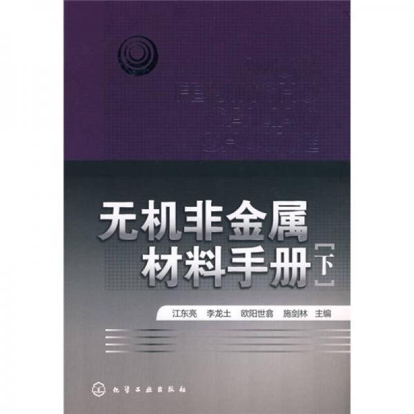 无机非金属材料手册(下册)
