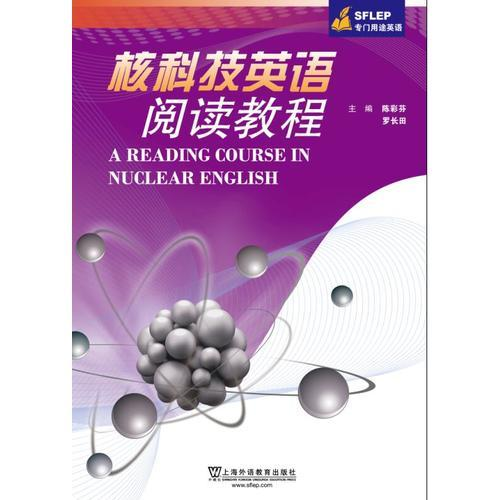 核科技英语阅读