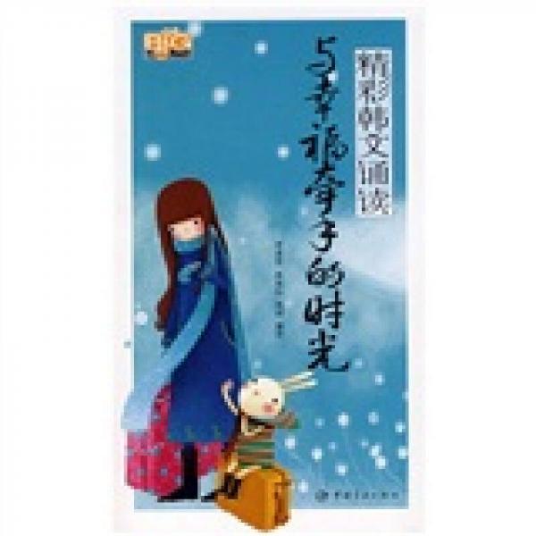 精彩韩文诵读:与幸福牵手的时光