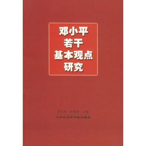邓小平若干基本观点研究