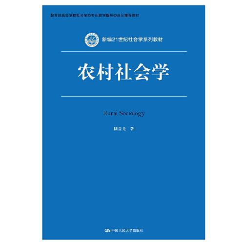 农村社会学(新编21世纪社会学系列教材)