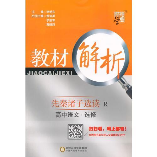 教材解析 高中语文 R 人教版 选修先秦诸子选读