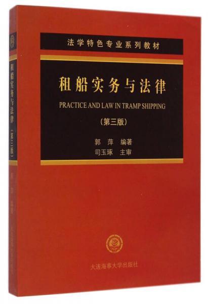 法学特色专业系列教材:租船实务与法律(第3版)
