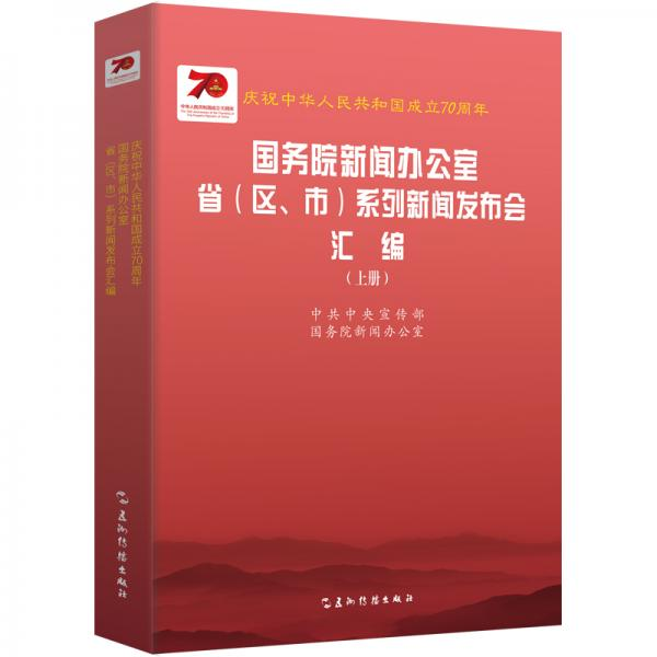 庆祝中华人民共和国成立70周年国务院新闻办公室省(区、市)系列新闻发布会汇编