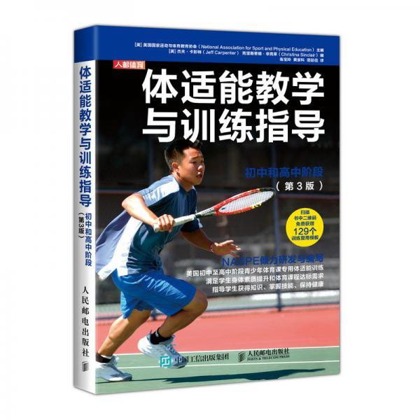 体适能教学与训练指导初中和高中阶段第3版