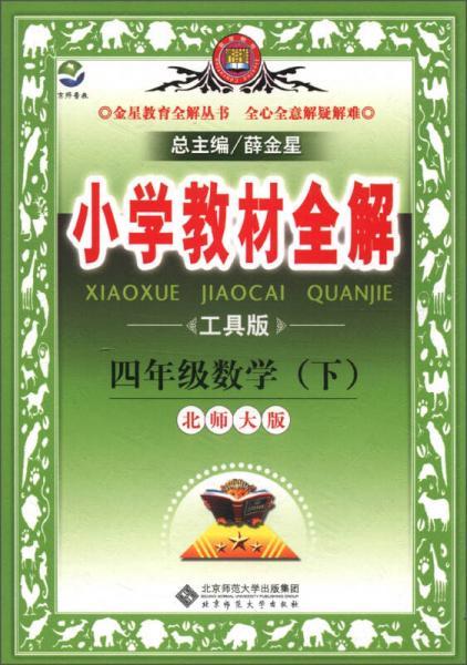 金星教育全解丛书·小学教材全解:4年级数学(下)(北京师大版)(工具版)
