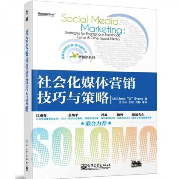社会化媒体营销技巧与策略