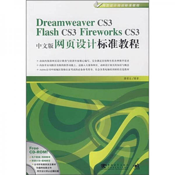 Dreamweaver CS3/Flash CS3/Flirework CS3中文版网页设计标准教程