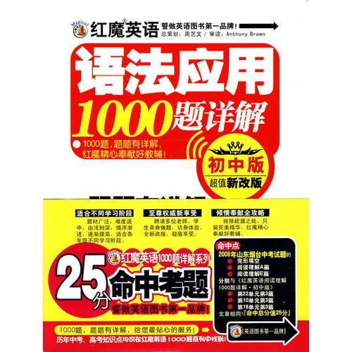 红魔英语语法应用1000题详解(初中版)