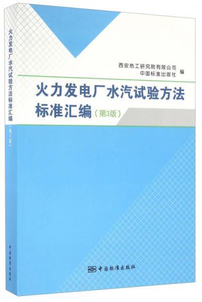 火力发电厂水汽试验方法标准汇编(第3版)