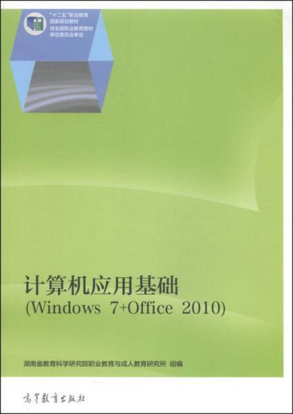 """计算机应用基础(Windows 7+Office 2010)/""""十二五""""职业教育国家规划教材"""