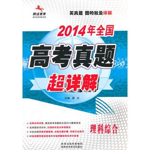 2014全国高考真题超详解(通版)-理综