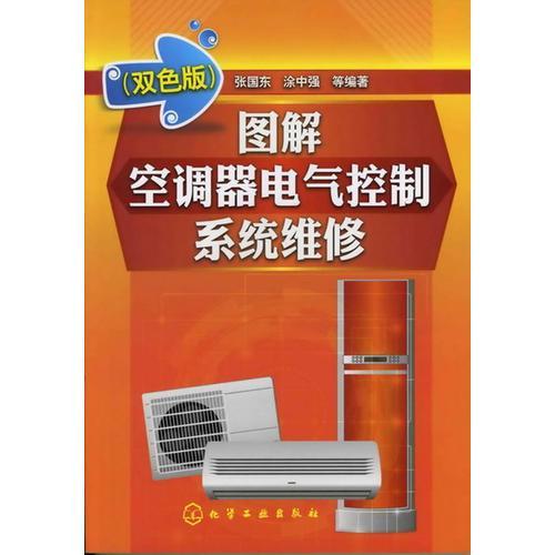 图解空调器电气控制系统维修(双色版)
