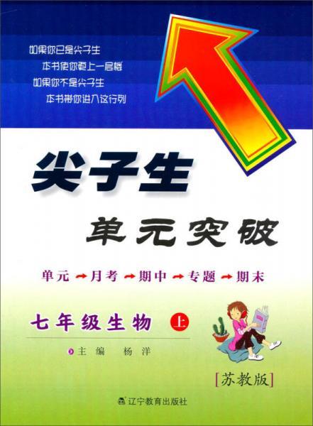 2013秋尖子生单元突破:7年级生物上(苏教)