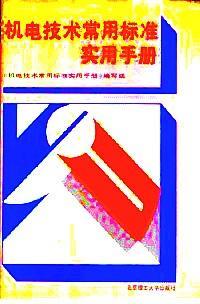 机电技术常用标准实用手册