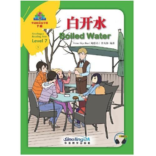 华语阅读金字塔·7级·3.白开水