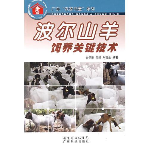 """波尔山羊饲养关键技术--广东""""农家书屋""""系列"""