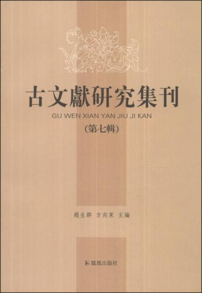 古文献研究集刊(第七辑)