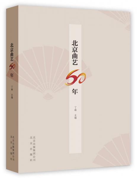 北京曲艺60年
