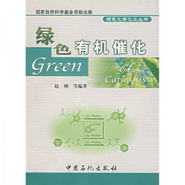 绿色有机催化
