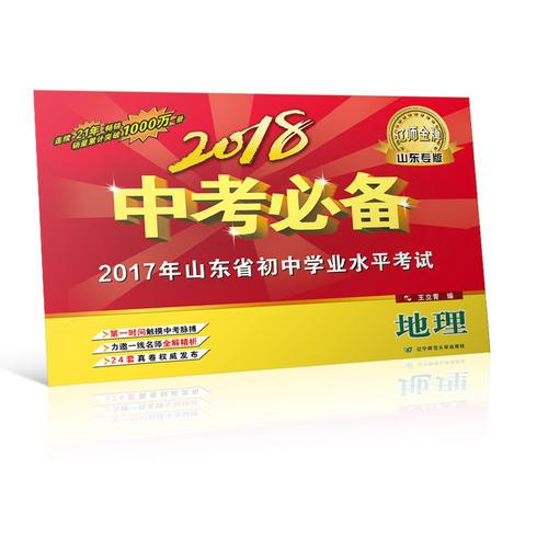 2018中考必备(山东专版)地理