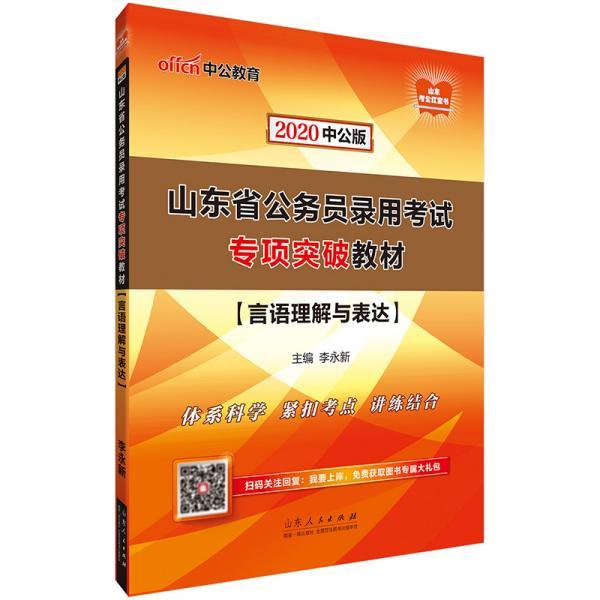 中公教育2020山东省公务员录用考试专项突破教材:言语理解与表达