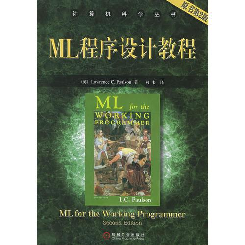 ML程序设计教程