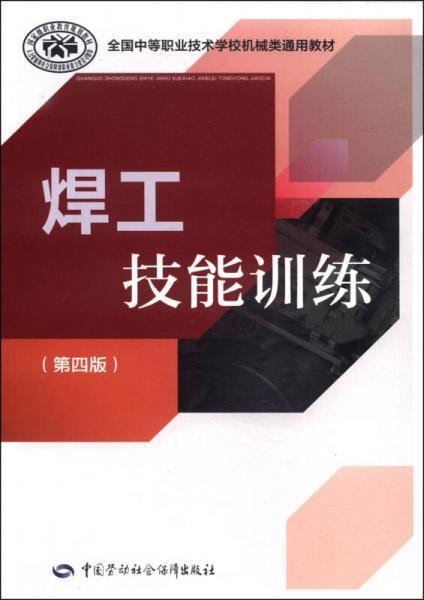 全国中等职业技术学校机械类通用教材:焊工技能训练(第四版)