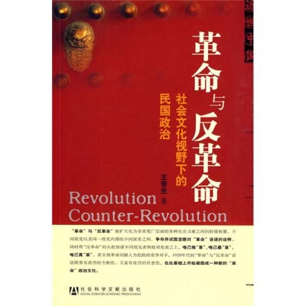 革命与反革命