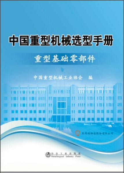 中国重型机械选型手册 重型基础零部件