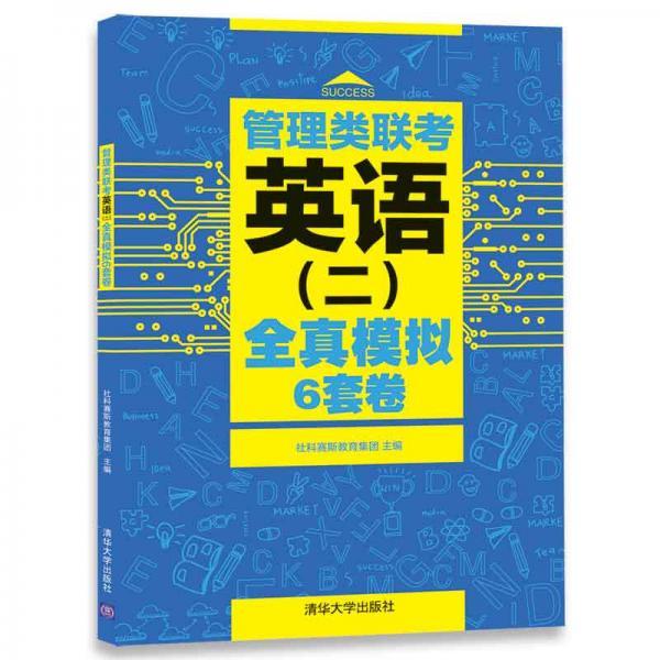 管理类联考英语(二)全真模拟6套卷