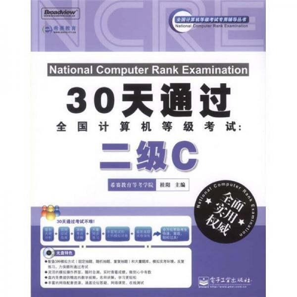 30天通过全国计算机等级考试:二级C