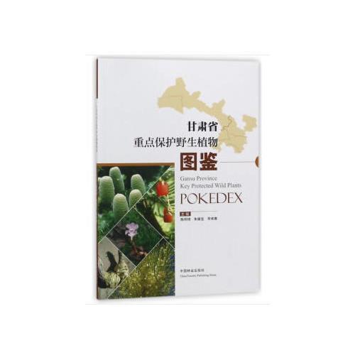 甘肃省重点保护野生植物图鉴