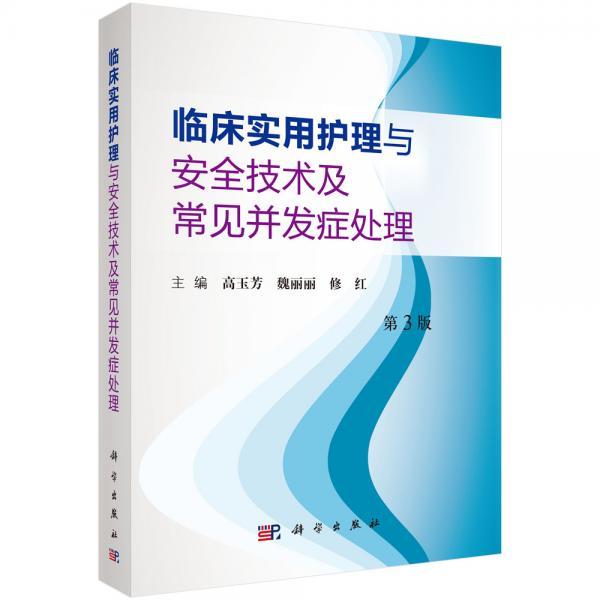 临床实用护理与安全技术及常见并发症处理(第3版)
