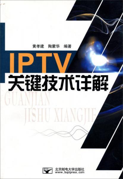 IPTV关键技术详解