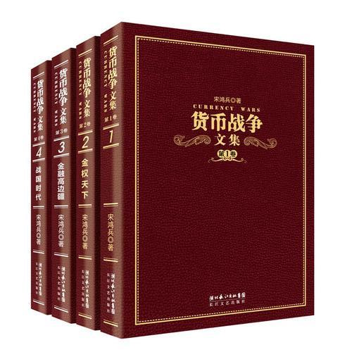 《货币战争文集(四卷本)》(