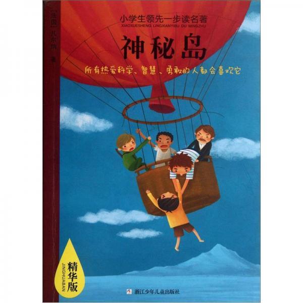小学生领先一步读名著:神秘岛(精华版)